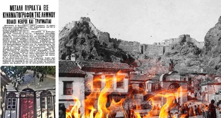 Πρώτο Θέμα: Η άγνωστη τραγωδία της Λήμνου   Η φωτιά στον «κινηματογράφο» με τα δεκάδες θύματα